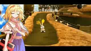【ゆっくり実況】魔理沙とアリスのスーパ
