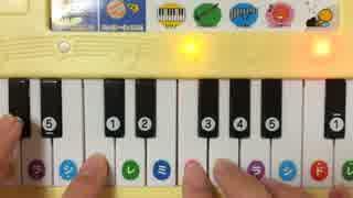 子供用ピアノえほんで弾いてみた