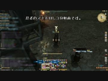 【FF14】忍者スキルスピード比較動画【四垢】