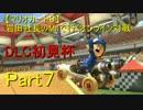【マリオカート8】岩田社長Miiで行くオンライン対戦part7【DLC初見杯】