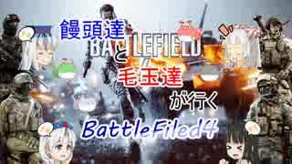 【BF4】 饅頭達と毛玉達が行くBattleField4_Part.15 【ゆっくり実況】 thumbnail