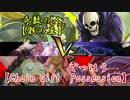 【遊戯王】ワイトに見守られながら決闘 二十一【闇のゲーム】