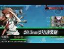 【艦これ】第二次渾作戦(E-2)その2