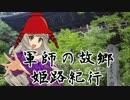 軍師の故郷 姫路紀行5