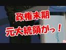 【政権末期】 元大統領がっ!