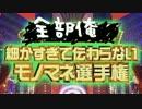 第三回細かすぎて伝わらない歌い手モノマネ選手権【全部俺?】 thumbnail