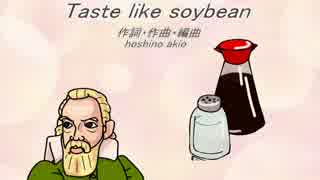 【KAITO】Taste like soybean【オリジナル曲】