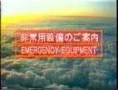 JAS 日本エアシステム機内安全ビデオA300版