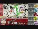 【ゆっくり×ヴァンガ】エミちゃん+αの旅紀行2-4【りゅうたま】