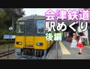ゆかれいむで会津鉄道駅めぐり~後編~