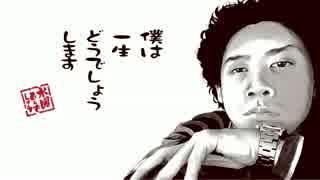 1/6の夢旅人2002 歌ってみた 【ふらすこ】