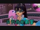 日刊 我那覇響 第416号 「shiny smile」 【ソロ】