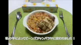 他に動画上げたけど、缶詰料理祭だからジャンバラヤ作るよ!