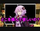 【7 Days to Die】  ゆかりとマキの生存劇場 4  【結月ゆかり実況】