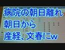 【産経】病院の朝日離れ【文春】