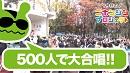 【500人で合唱をレコーディングしてみた】キョニホ500日達成...
