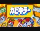 CLEANING'!!  【カビキラー×WORKING'!!】