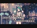 【ニコカラ】ハートアラモード ≪off vocal≫