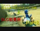 【マリオカート8】岩田社長Miiで行くオンライン対戦part8【DLC初見杯】