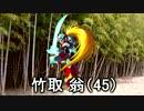真説 かぐや姫(69マンSEエックス ゼERO)
