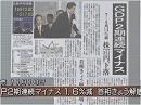 【解散総選挙】経済の停滞と野党の動き[桜H26/11/18]