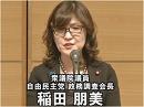 【歴史の回復】「明治の日」実現決起集会[桜H26/11/18]
