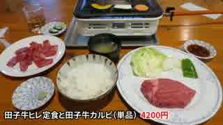 【新・孤独のライダー】第8話  青森県田子町 池田ファームの牛ヒレ定食