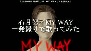【歌ってみた】石月努/MY WAY 一発録りしてみた