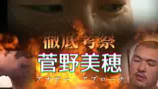 徹底考察 『菅野美穂』アナザー・アプロ