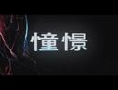 【IA ROCKS】憧憬〜DOUKEI〜【LyricsVideo】
