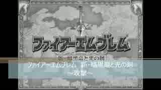 【アレンジ】ファイアーエムブレム 新・暗黒竜と光の剣 攻撃BGM