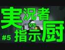 【実況】 実況者vs指示厨 #5 thumbnail