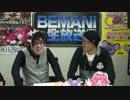 BEMANI生放送(仮)第60回 - ボルテIII、リフレクgroovin'!! Upper BE生初登場! 2/3 thumbnail