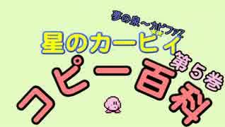 星のカービィ コピー百科 第5巻