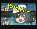 【ゆっくり実況】ゆっくりと艦隊これくしょんZwei その6