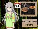 【モバマス】星輝子とキノコの話24 ドクササコ