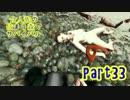 【実況】食人族の住まう森でサバイバル【The Forest】part33