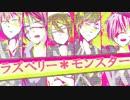 【黒バス】霧崎第一でラズ/ベリー/*モン/スター【合唱】
