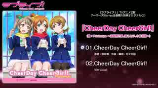 【ラブライブ!】CheerDay CheerGirl!が中