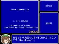 【バグ禁止】FC版FF2RTA_7:08:03【ゆっく