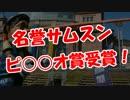 【名誉サムスン】 ピ○○オ賞受賞!