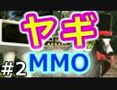 【実況】ヤギ、MMOになった。【Goat MMO Simulator】02