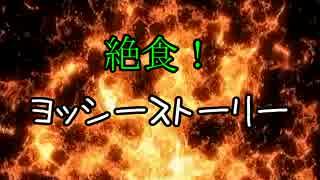 【ゆっくり】絶食!ヨッシーストーリー【