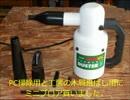 PC内部の掃除 小型ブロア「メトロ ED500(Metro DATAVAC Electric Duster)」