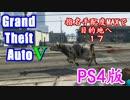 【PS4・GTA5】指名手配度MAXだけどせっかくだから実家襲撃に行く