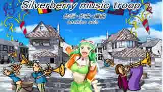 【初音ミク】silverberry music troop【オリジナル曲】