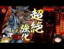 【至高の4枚構成】ガトリング砲vsビーム砲【ゆっくり付戦国大戦】