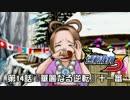 【逆転裁判123実況プレイ】 第14話 『華麗なる逆転』 【十一審】