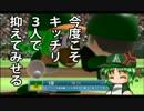 【パワプロ2013】暗 黒 決 戦 ―ゆっくりれいむの受難― Part.12