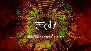 【きくお】塵塵呪詛 - second curse - 【IA】